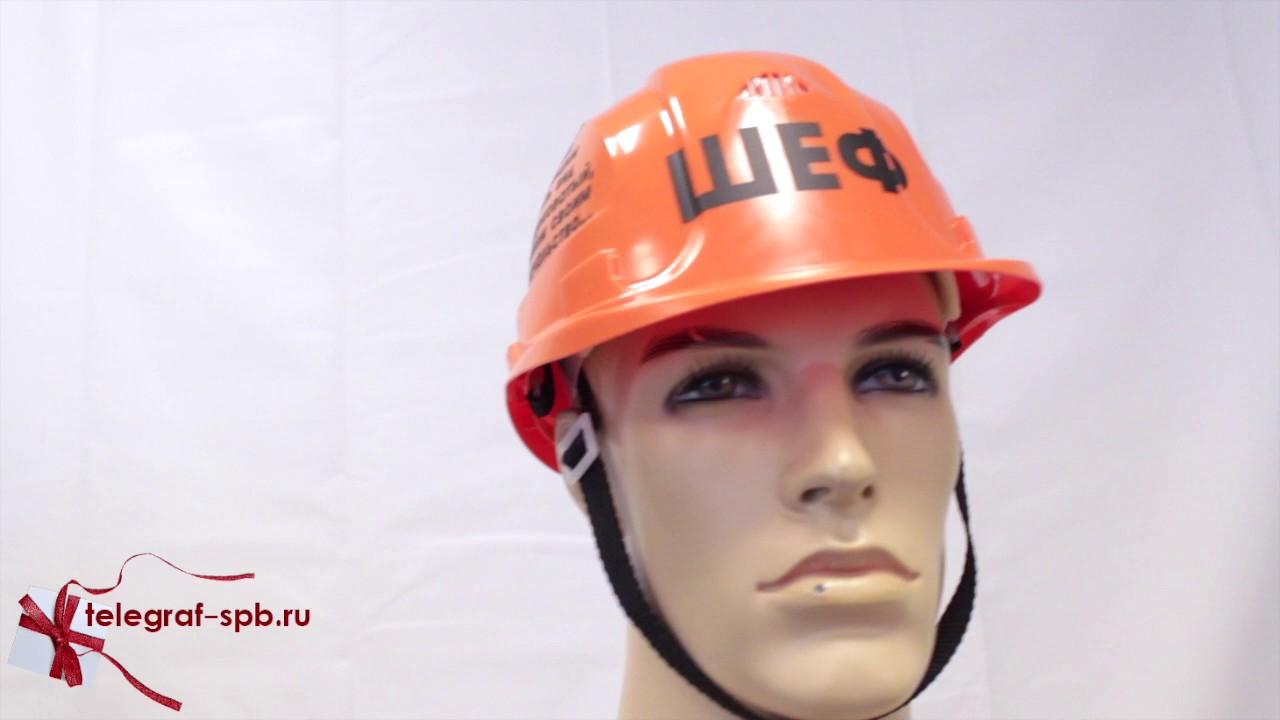 В интернет-магазине 220 вольт вы можете купить строительные и кевларовые защитные каски различных моделей, а также к ним фото, отзывы покупателей, оптом и в розницу.