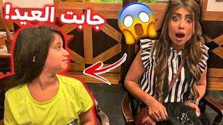 يوم مع ميمي | الحلقة 2 | نور جابت العيد !🤦♂️🤦♂️