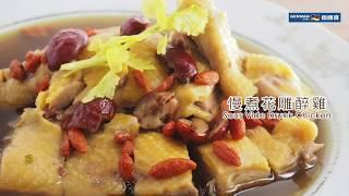 德國寶 低溫慢煮機 SVC-113【慢煮神棍】真空慢煮花雕雞 食譜 | Sous Vide Chinese Drunken chicken