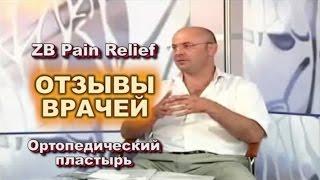 Ортопедический пластырь ZB Pain Relief - отзывы врачей