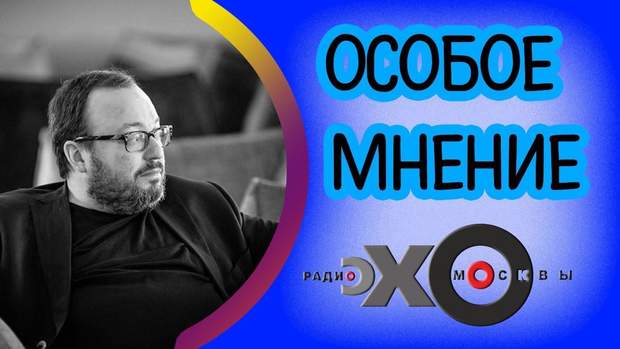 Радиостанция ЭХО МОСКВЫ  echomskru