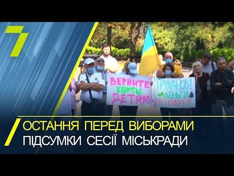 Новости 7 канал Одесса: Підсумки останньої перед виборами сесії Одеської міськради