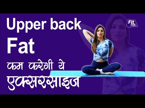 Upper back fat कम करेगी ये एक्सरसाइज | How to Get Rid Of Upper Back Fat