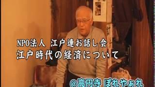 江戸連お話し会 江戸時代の経済について。 講義編