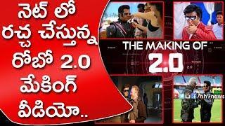 Rajinikanth Robo 2.0 Movie Making Video Creating Records In Youtube | Shanker