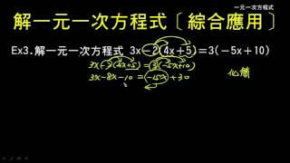【一般】解一元一次方程式(括號型)