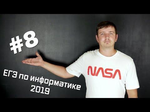 Решение задания №8. Демо ЕГЭ по информатике - 2019