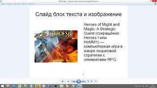 Презентация Libre Office Impress Урок №2 - Макеты слайдов