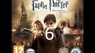 Гарри Поттер и Дары Смерти Часть 2 Прохождение Часть 6