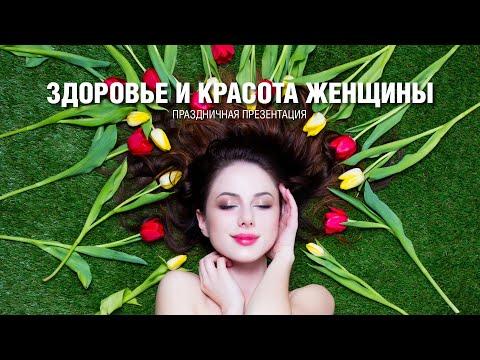 Здоровье и красота женщины
