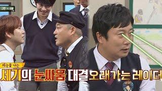 [세기의 눈싸움] 8분 24초 규현(Kyu Hyun), 깜박임 없이 오래가는 레이더! 아는 형님(Knowing bros) 47회