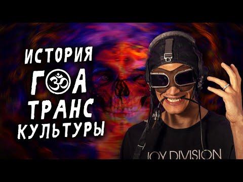 Гоа транс культура: зарождение | История рейв культуры | История электронной музыки | Ra Djan Radjan