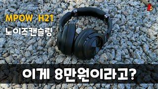 8만원대 노이즈 캔슬링 헤드폰, MPOW H21 헤드폰…