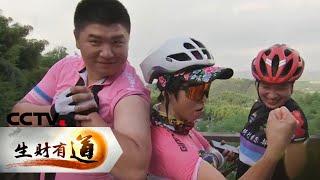 《生财有道》夏日经济系列——浙江德清:亮起来 动起来 活起来 20200722 | CCTV财经 - YouTube