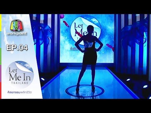 Let Me In Thailand | EP.04 สาวหน้ายาวผู้อาภัพ | 6 ก.พ. 59 Full HD