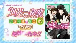 KADOKAWAメガヒットコミック☆「世界一初恋~小野寺律の場合~」第10巻が...