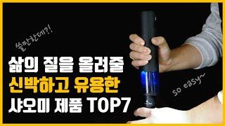 신박하고 유용한 샤오미 제품 TOP7