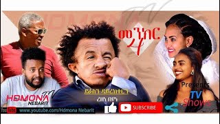 HDMONA - መንክር-4 ብ ረዘነ በየነ Menkr-4 by Rezene Beyene - New Eritrean Comedy 2019