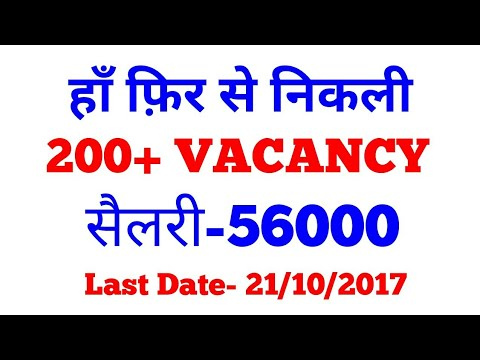 LATEST VACANCY 2017॥LATEST VACANCY IN BANK 2017॥BANK VACANCY 2017॥ LATEST SARKARI JOBS 2017॥