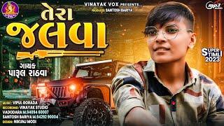 Download lagu Parul Rathva   Nonstop DJ Remix Timli   Vinayak Studio Vadodara