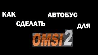 Как сделать автобус для OMSI?