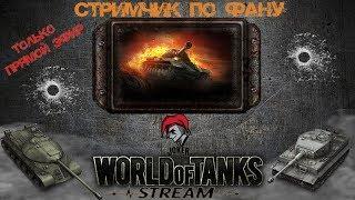 09.11.18 World of Tanks Кб часть 2