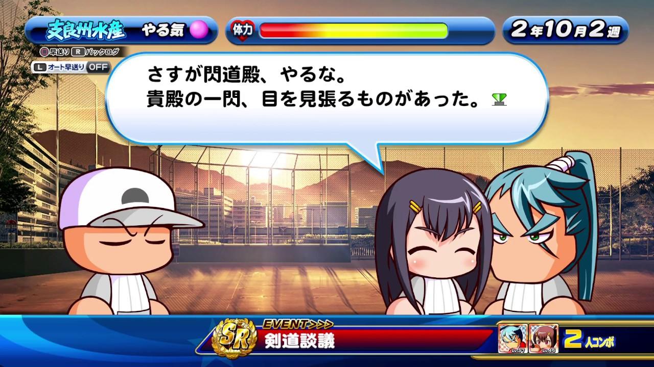 剣道 サクスペ 【サクスペ】元No.1ホストが鏡50を完成させる!