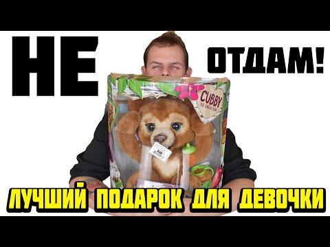 FurReal Friends Русский мишка / ТОП НОВОГОДНИХ ПОДАРКОВ