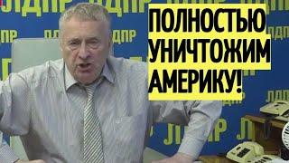 Жесть! Заявление и УГРОЗЫ Жириновский ОШАРАШИЛИ США и их союзников
