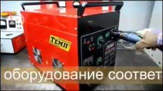 Сварочное оборудование ТЕМП - ТЕХНОЛОГИЯ.COM.UA(Компания Темп еще с давних времен, а точнее с 1995 года производит сварочные аппараты. Купить сварочные аппар..., 2016-03-31T12:30:07.000Z)