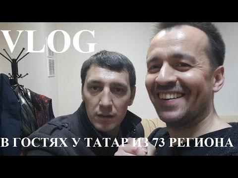 VLOG.  В гостях у татар из 73 региона!
