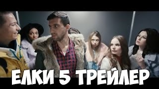 ЁЛКИ 5 (С ВИДЕОБЛОГЕРАМИ)