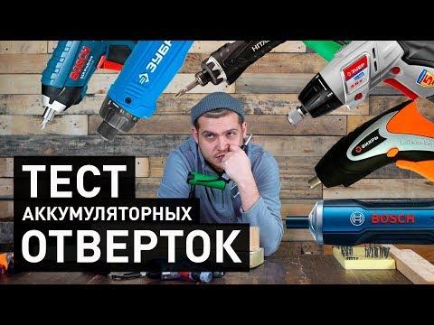 Популярные аккумуляторные отвертки - какую выбрать? | Большой тест