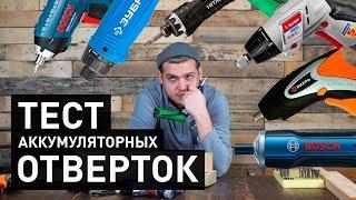 аккумуляторная отвертка - ОБЗОР