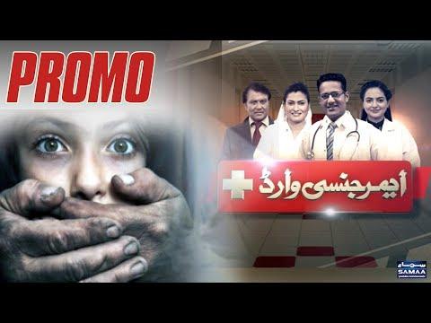 Munni Ko Kisne Aghwa Kiya?   Emergency Ward   SAMAA TV   PROMO