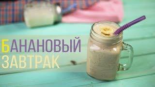 Молочный бананово-кокосовый коктейль на завтрак. Банановый смузи | Рецепт дня