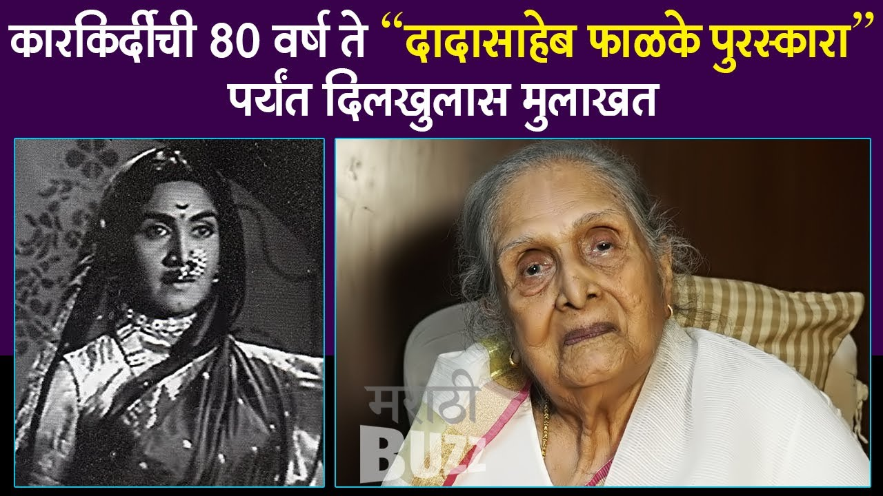 सुलोचना लाटकर यांंची ९३व्या वाढदिवसानिमित्त खास मुलाखत | मराठातितुका मेळवावा | Sulochana Latkar