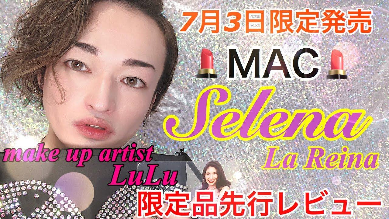[MAC限定先行レビュー]セレーナ・ラ・レイナ全品のご紹介!