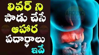 లివర్ ని పాడు చేసే ఆహార పదార్ధాలు ఇవే - Bad Food For Liver - Liver Disease - Health Tips In Telugu