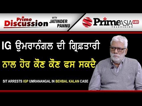 Prime Discussion (804) || SIT arrests IGP Umranangal in Behbal Kalan case