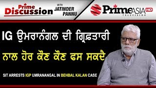 Prime Discussion With Jatinder Pannu 804 SIT arrests IGP Umranangal in Behbal Kalan case