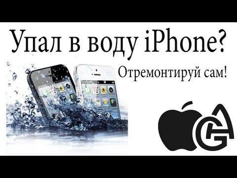 iPhone упал в воду, в экране видна вода, что делать? / Apple Water Damage