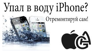 видео Apple iPhone упал в воду..