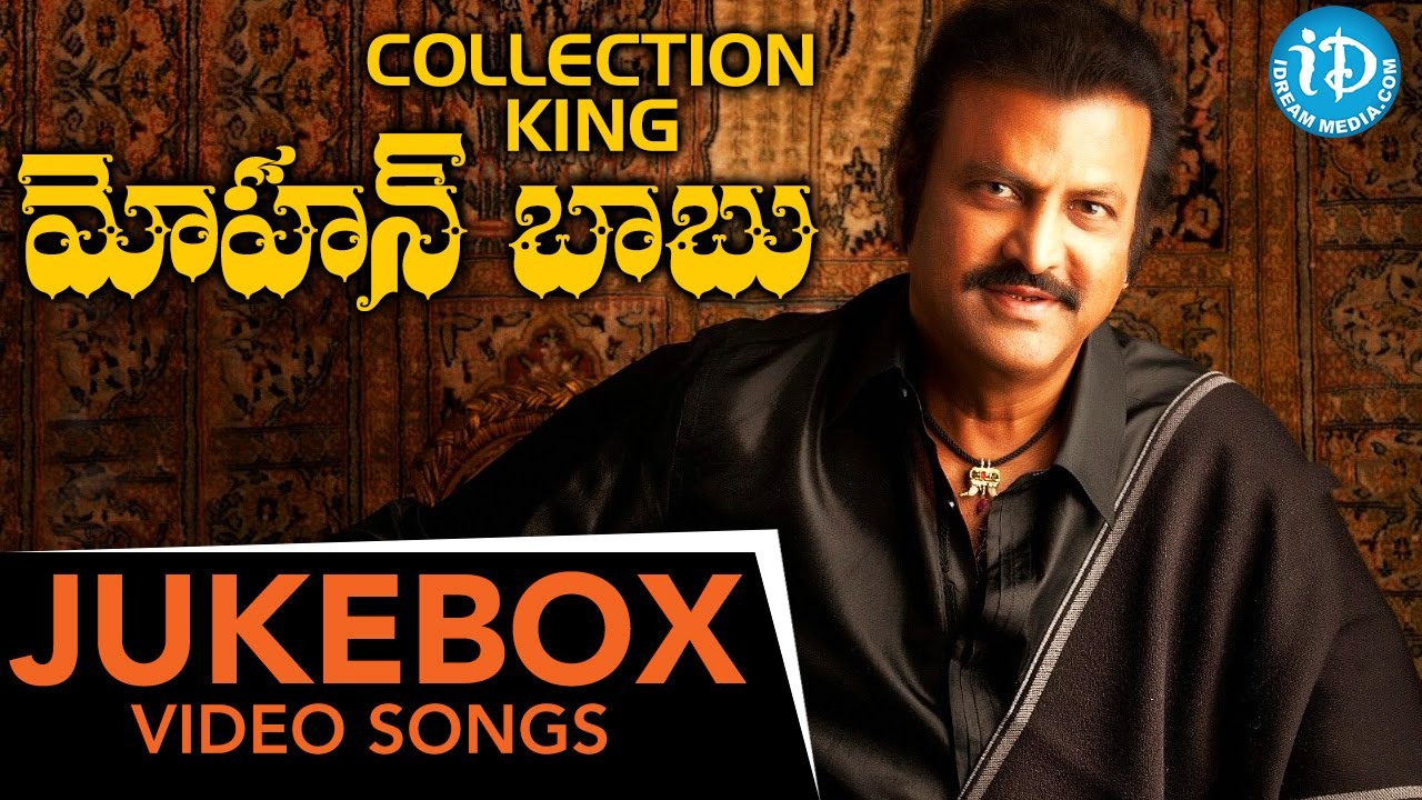 Mohan Babu All Songs Download