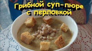 Грибной суп-пюре с перловкой. Вкусное постное блюдо.