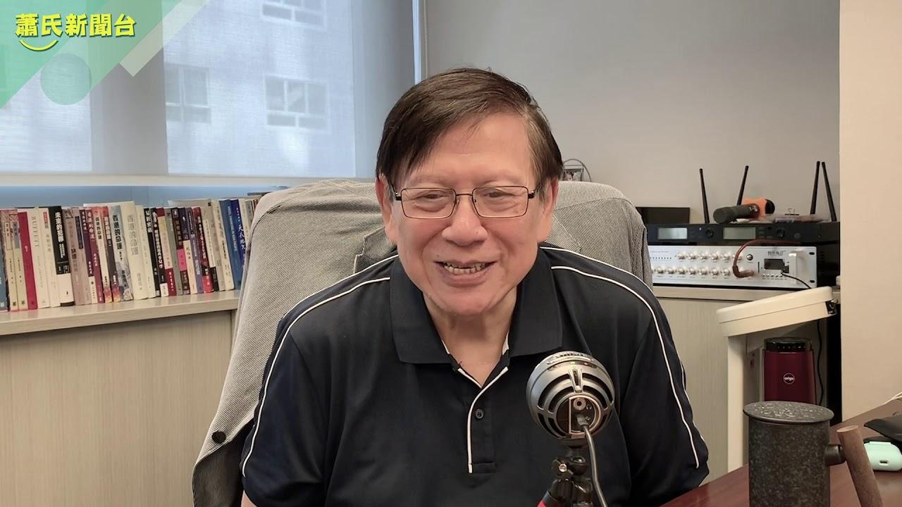 美國宣佈新一輪制裁清單 貿易戰最新走向〈蕭若元:蕭氏新聞臺〉2019-10-08 - YouTube