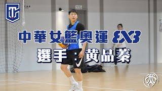 中華女籃奧運3x3 選手黃品蓁 支持女籃請分享 專題 非盈利影片