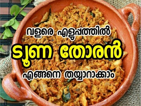 Tuna thoran🐟 ട്യൂണ തോരൻ🐟 Fast recipe | Moviescorp