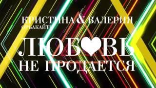 Кристина Орбакайте & Валерия - Любовь не продается