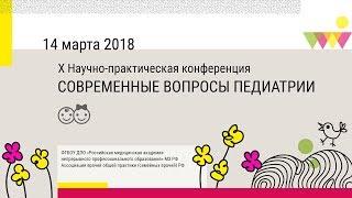 X Научно-практическая конференция. Современные вопросы педиатрии